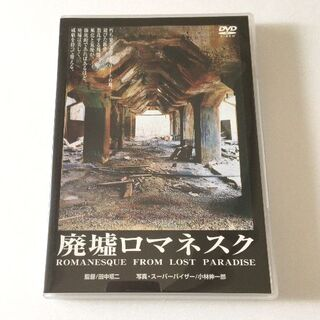 廃墟ロマネスク DVD /小林伸一郎/田中昭二