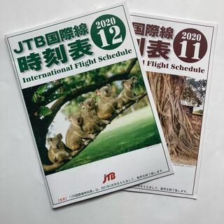 【先月で販売終了の激レア】JTB 国際線時刻表 11.12月号(航空機)