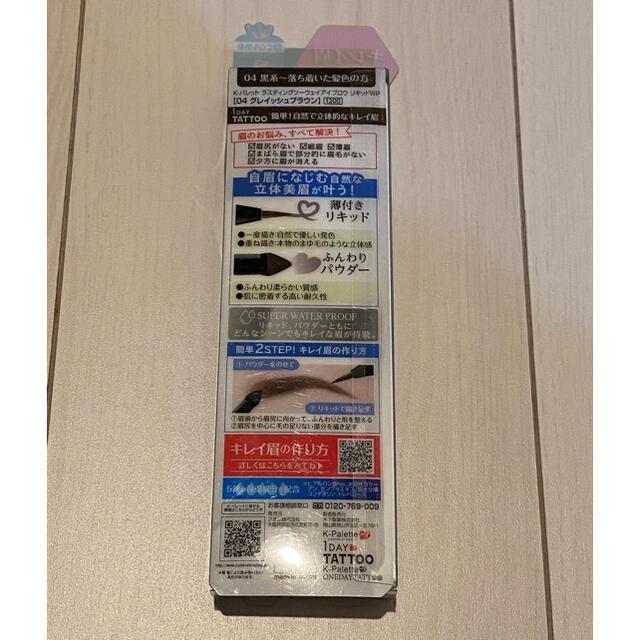 K-Palette(ケーパレット)の新品 K-パレット ラスティングツーウェイアイブロウ リキッドWP 04 コスメ/美容のベースメイク/化粧品(アイブロウペンシル)の商品写真