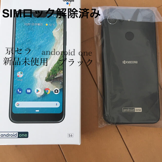 キョウセラ(京セラ)のKyocera android one S6 SIMロック解除済み 新品未使用(スマートフォン本体)
