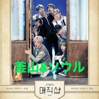 防弾少年団(BTS) - BTS MAGIC SHOP 韓国公演 DVD