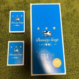 カウブランド(COW)のカウブランド 牛乳石鹸 青箱(85g)(ボディソープ/石鹸)