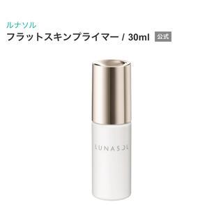 ルナソル(LUNASOL)の新品未使用*ルナソル フラットスキンプライマー(化粧下地)