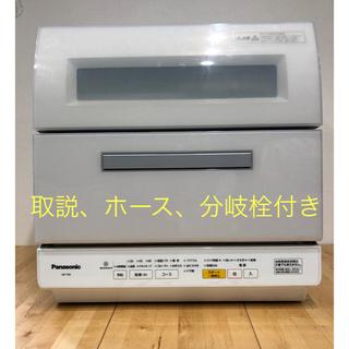 Panasonic - Panasonic食器洗い乾燥機 NP-TR9-W(付属品付き)