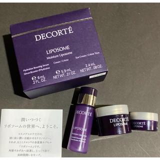 COSME DECORTE - モイスチュアリポソーム 美容液・クリーム・アイクリーム