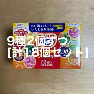 花王 - 【新品・送料込み】花王 バブ 入浴剤 9種2個ずつ [計18個セット