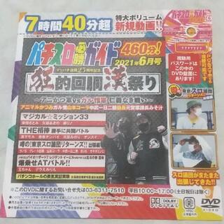 パチスロ必勝ガイド DVD
