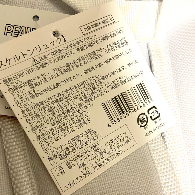 SNOOPY(スヌーピー)のスヌーピー クリアリュック クリアバッグ バックパック レディースのバッグ(リュック/バックパック)の商品写真