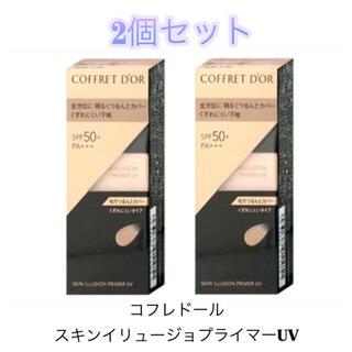 新品未開封コフレドールスキンイリュージョンプライマーUV☆2個セット