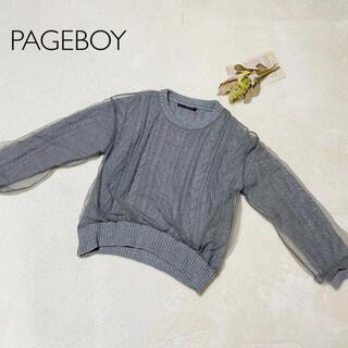ページボーイ(PAGEBOY)のニット セーターPAGE BOY(ニット/セーター)