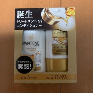 パンテーン(PANTENE)のパンテーン シャンプー&トリートメント(試供品)(その他)