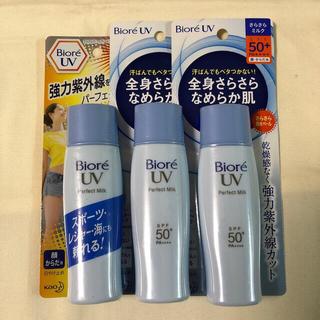 カオウ(花王)のビオレUV さらさらパーフェクトミルク SPF50+ 3個(日焼け止め/サンオイル)