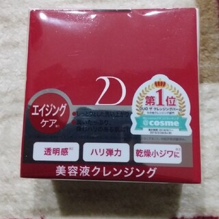 MERCURYDUO - DUO(デュオ) ザ クレンジングバーム(90g)