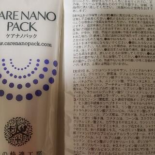 ケアナノパック 新品 (パック/フェイスマスク)