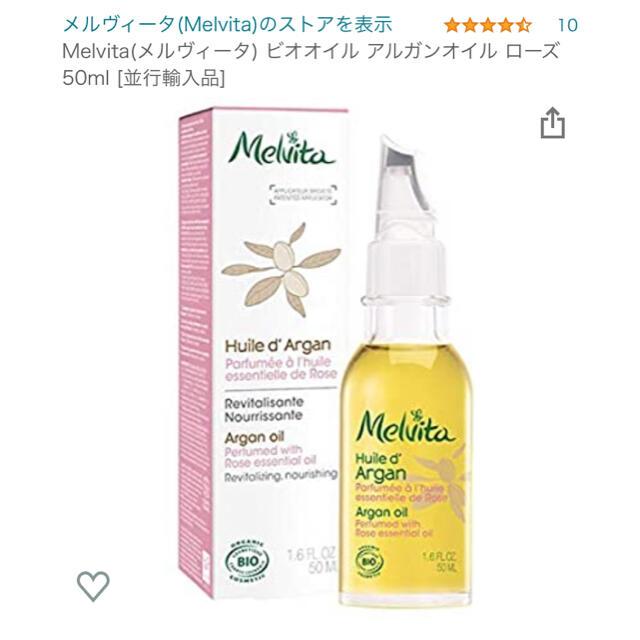 Melvita(メルヴィータ)の【CREA様専用】メルヴィータ アルガンオイル ローズ 50ml コスメ/美容のボディケア(ボディオイル)の商品写真