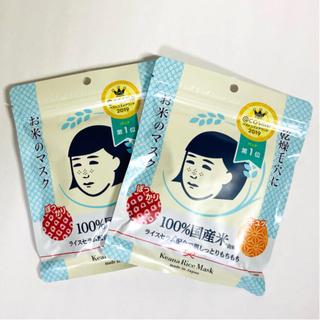 イシザワケンキュウジョ(石澤研究所)の毛穴撫子 お米のマスク(10枚入) 2セット(パック/フェイスマスク)