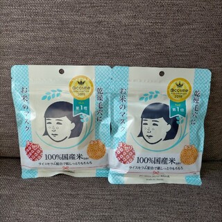 毛穴撫子 お米のマスク(10枚入)×2袋
