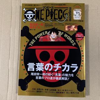 シュウエイシャ(集英社)のONE PIECE magazine Vol.11(アート/エンタメ)