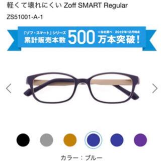 ゾフ(Zoff)の軽くて壊れにくい Zoff SMART Regular ZS51001-A-1(サングラス/メガネ)