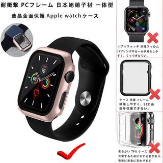 Apple Watch - アップルウォッチ 保護ケース ローズピンク