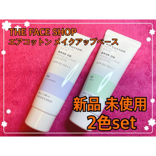 THE FACE SHOP(ザフェイスショップ)のTHE FACE SHOP エアコットン メイクアップ ベース セット コスメ/美容のベースメイク/化粧品(コントロールカラー)の商品写真