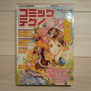 コミックテクノvol.172(アート/エンタメ/ホビー)