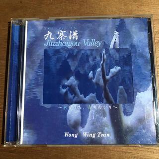 九寨溝/ウォン・ウィン・ツァン(ヒーリング/ニューエイジ)
