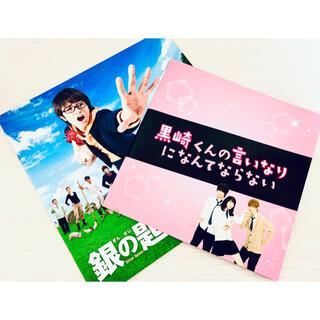 セクシー ゾーン(Sexy Zone)の中島健人 映画 パンフレット 2冊セット(アイドルグッズ)