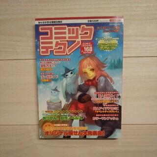 Comic techno 168(アート/エンタメ)