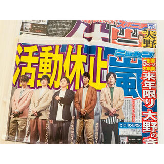 アラシ(嵐)の嵐 活動休止 掲載  新聞 2紙セット(アイドルグッズ)