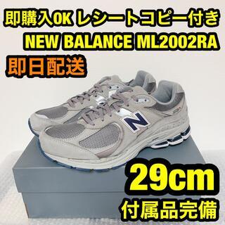 ニューバランス(New Balance)の29cm NEW BALANCE ML2002RA ニューバランス(スニーカー)