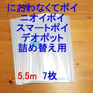 におわなくてポイ・ニオイポイ・スマートポイなどの詰め替え袋 5.5m×7個(紙おむつ用ゴミ箱)