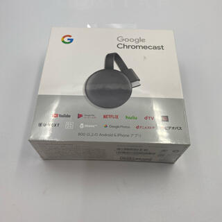 グーグル(Google)の新品未開封 Google Chromecast (映像用ケーブル)