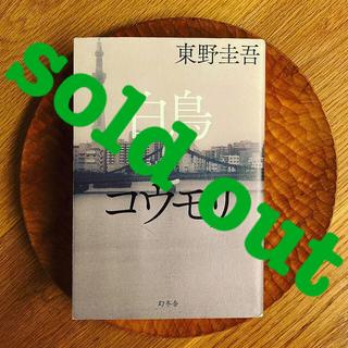 ゲントウシャ(幻冬舎)の白鳥とコウモリ 東野圭吾 最新作 新品(文学/小説)