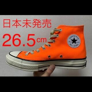 CONVERSE - 日本未発売❗️CONVERSE CT70 ハイカット 蛍光オレンジ 26.5cm