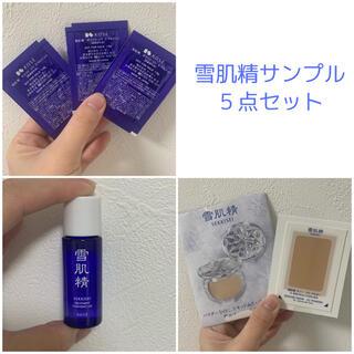 セッキセイ(雪肌精)の新品未使用 雪肌精 5点セット(サンプル/トライアルキット)