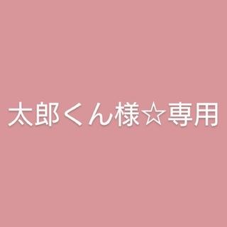 太郎くん様☆専用 オーダー 消しゴムはんこ お名前はんこ 名前スタンプ(はんこ)
