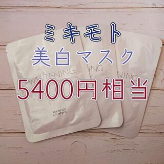 ミキモトコスメティックス(MIKIMOTO COSMETICS)の3枚 パール美容 高級美白マスク ミキモト(パック/フェイスマスク)