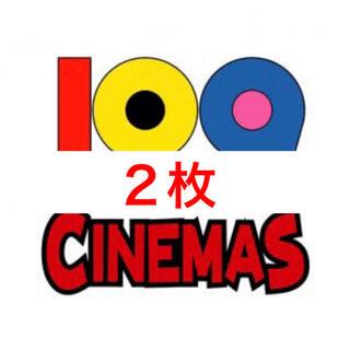 【即時通知】109シネマズ ムービル 映画チケット 2枚(その他)