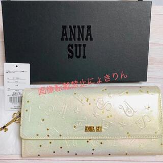 ANNA SUI - 新品未使用❤︎ANNA SUI スパークリングナイト長財布【箱付き】