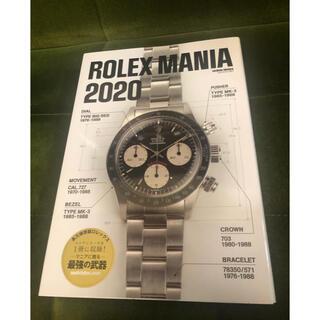 ロレックスマニア 2020(専門誌)