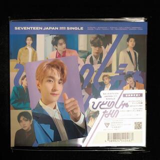 セブンティーン(SEVENTEEN)のSEVENTEEN ひとりじゃない 初回B ドギョム(K-POP/アジア)