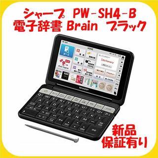 SHARP - 新品・保証有 / PW-SH4-B シャープ 電子辞書 Brain ブラック