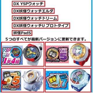 バージョン1年4組 最新版 ★DX YSPウォッチ 5つの更新用SD(キャラクターグッズ)