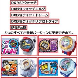 バージョン5 最新版★DX妖怪ウォッチ エルダ 5つの更新用SD(キャラクターグッズ)