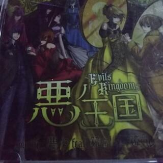 evils kingdom(ボーカロイド)