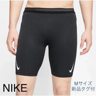 NIKE - 新品タグ付☆NIKE ナイキ エアロスイフト ハーフタイツ ランニング 黒 M