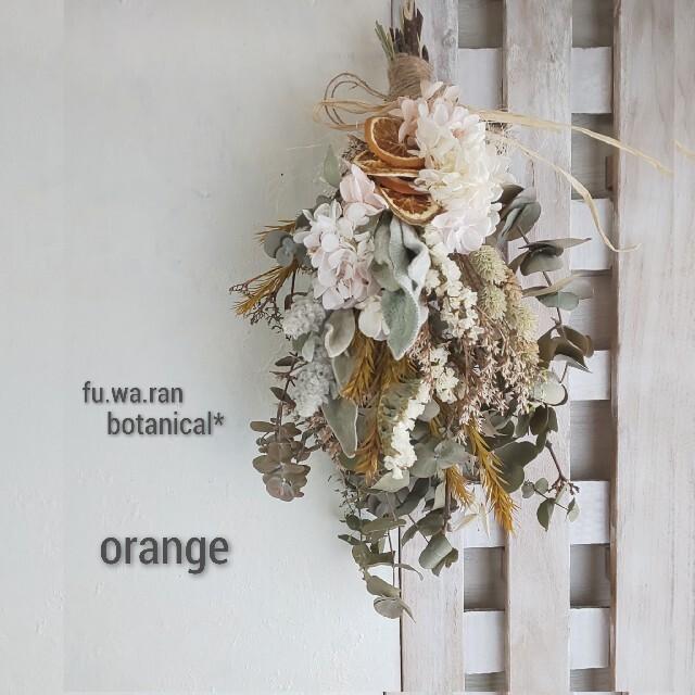 専用*オレンジ&アジサイ ドライフラワースワッグ ハンドメイドのフラワー/ガーデン(ドライフラワー)の商品写真