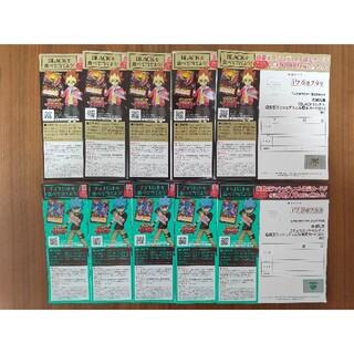遊戯王ラッシュデュエル限定カード応募券BLACK 5枚チョコミント 5枚(その他)
