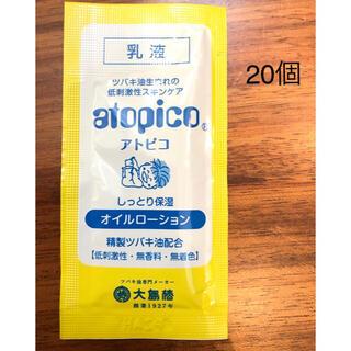 オオシマツバキ(大島椿)のアトピコ オイルローション  20個(ベビーローション)